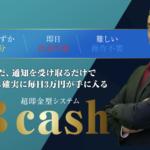 【安岡孝将】B cashの評判は?稼げるか詐欺か口コミ評価を調査!