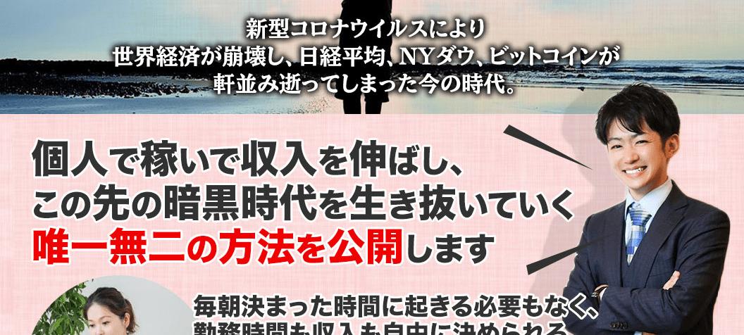 日本一ハードルが低い副業モデルの評判は?稼げない?口コミ評価