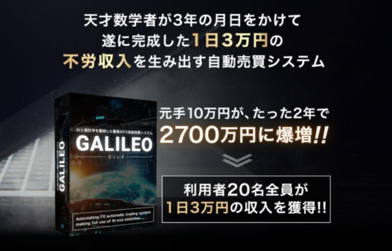 GALILEO (ガリレオ) FX自動売買システムの評判|稼げる?詐欺?