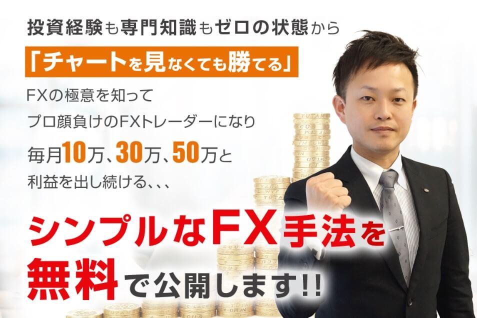 ゼロから始めるFX講座WEBセミナーは稼げる?齊藤佳孝の評判口コミは?