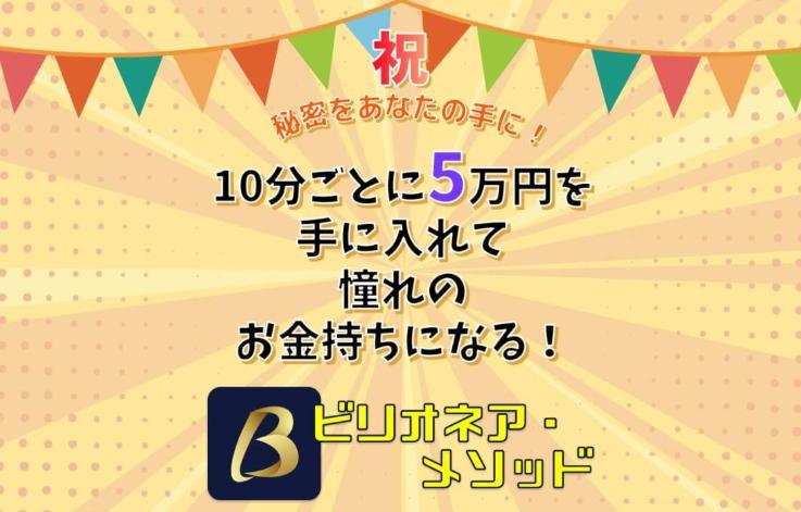 【横山瑠璃子】ビリオネア・メソッドの評判は?稼げる副業か口コミ評価を調査!