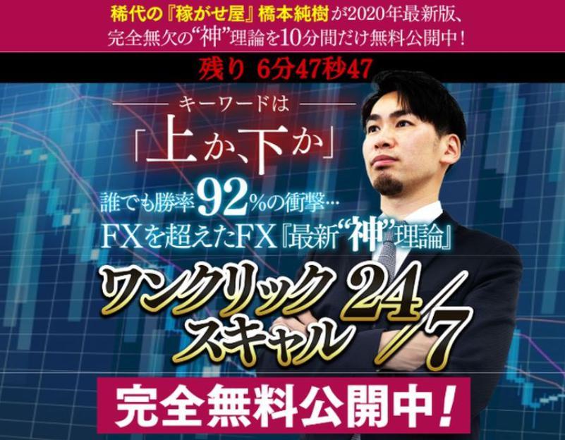 【橋本純樹】Re:Born(リボーン)ワンクリックスキャル24/7の評判は?稼げるか詐欺か口コミ調査!