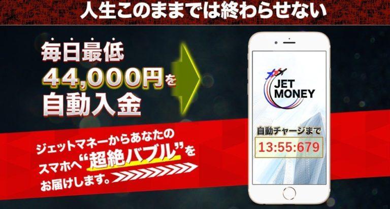 JET MONEY (ジェットマネー)は稼げない?評価や評判を詐欺か検証
