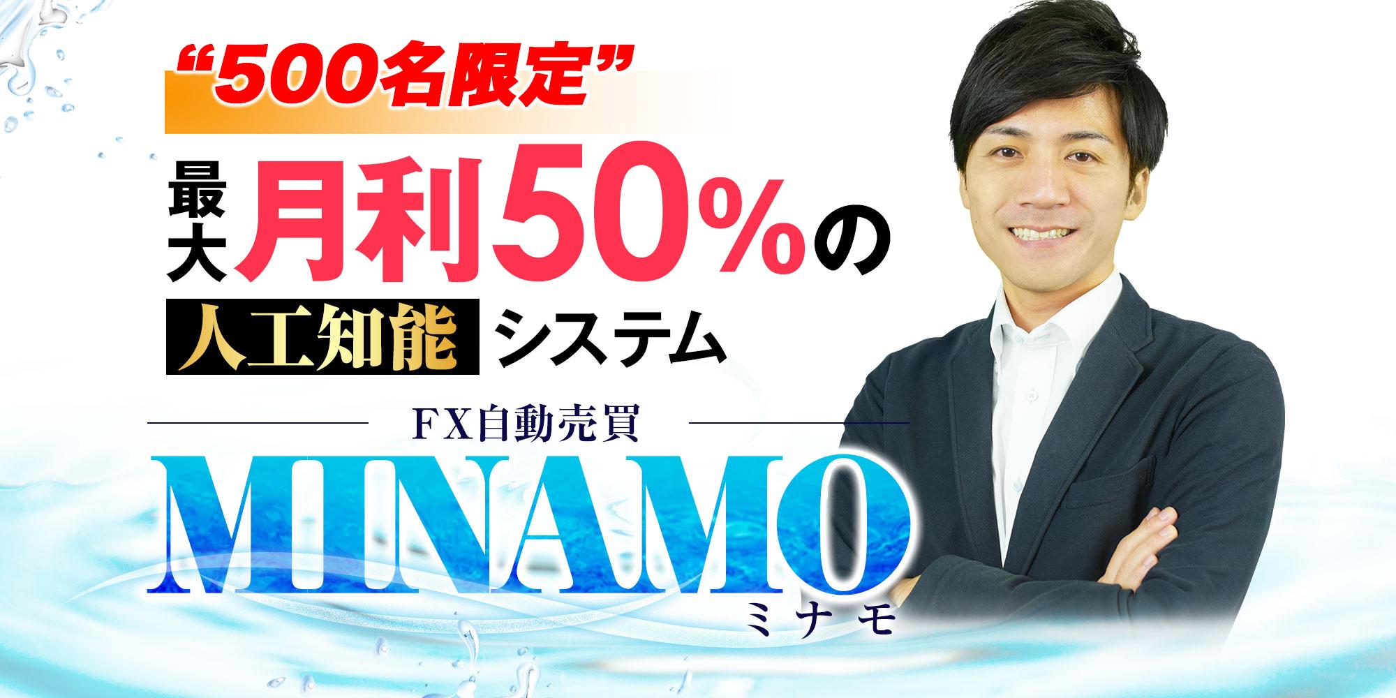 引用:FX自動売買MINAMO