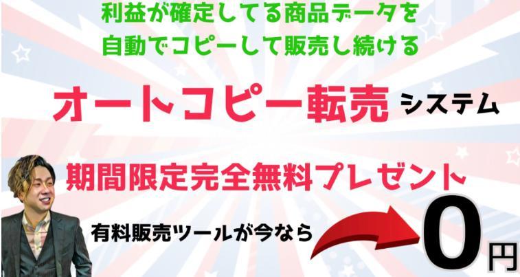 【安西ゆう】オートコピー転売システムは稼げない?評判口コミ調査!