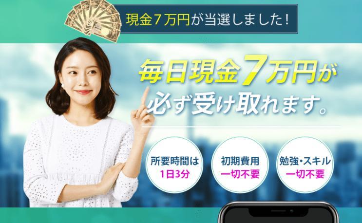 次世代型日給7万円ビジネスの評判は?稼げる副業か口コミ調査!