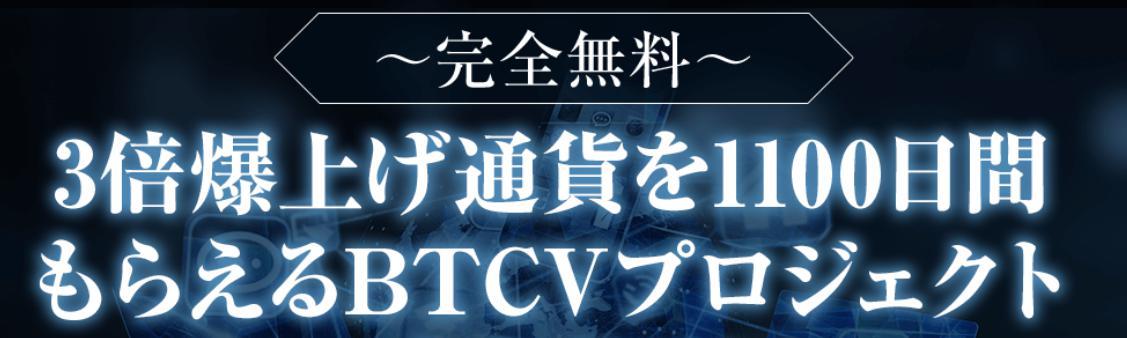 【坂本よしたか】BTCVプロジェクト(タイムマシーンプロジェクト)の評判は?稼げるか口コミ調査!