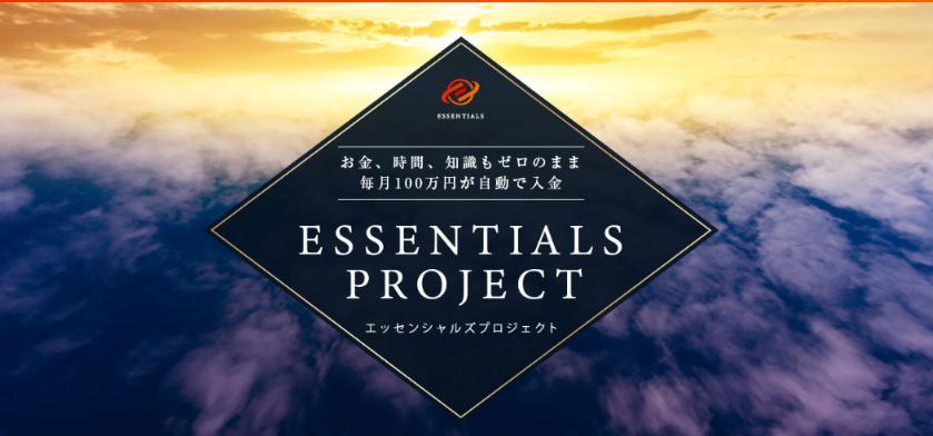 【増田雄亮】ESSENTIALS PROJECT(エッセンシャルズ プロジェクト)の評判は?稼げるか詐欺かチェック!