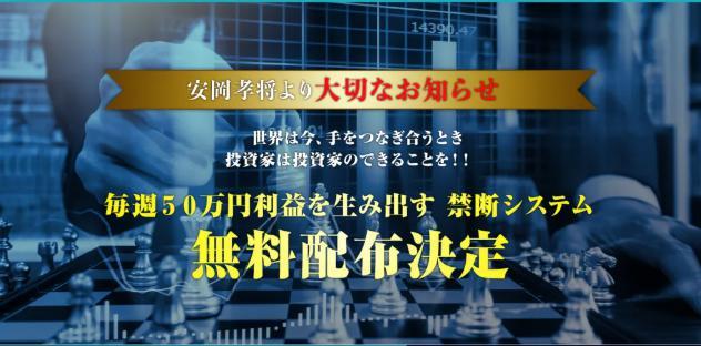 【安岡孝将】シークレットの評判は?稼げる副業か詐欺か口コミ調査!