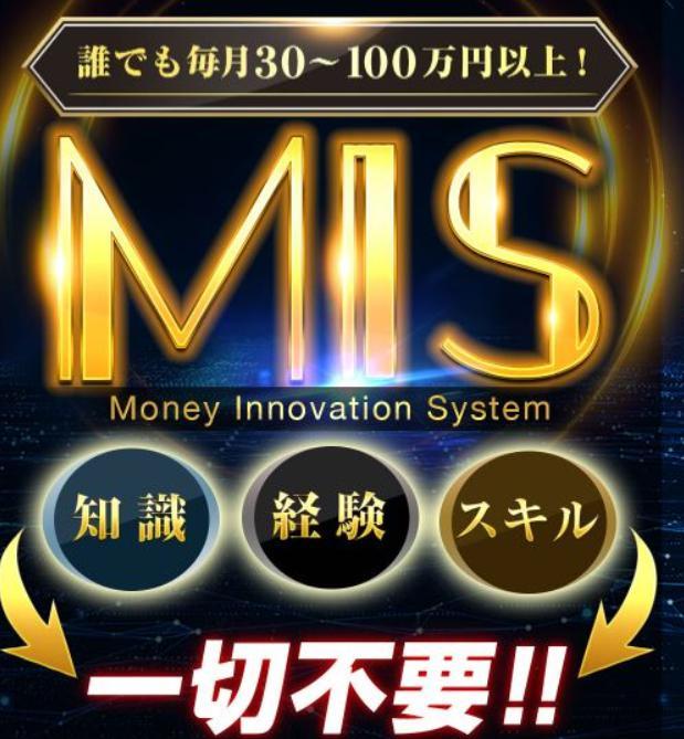 【白石正人】マネーイノベーションシステムプロジェクトの評判は?稼げるか口コミ調査!