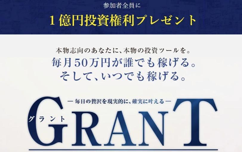 【佐藤加奈江】GRANT(グラント)の評判は?稼げる副業か口コミ調査!