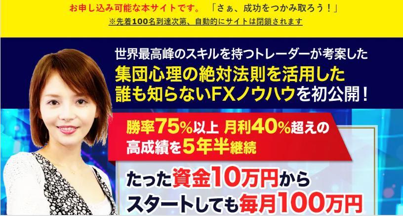 【佐々木千恵】フリーライフ月収100万円FXコミュニティの評判は?稼げるのか口コミは?