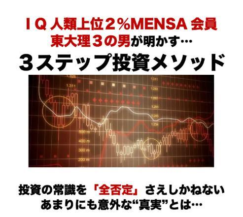 【吉永賢一】ネオ投資家養成スクールの評判は?稼げるか口コミ調査!