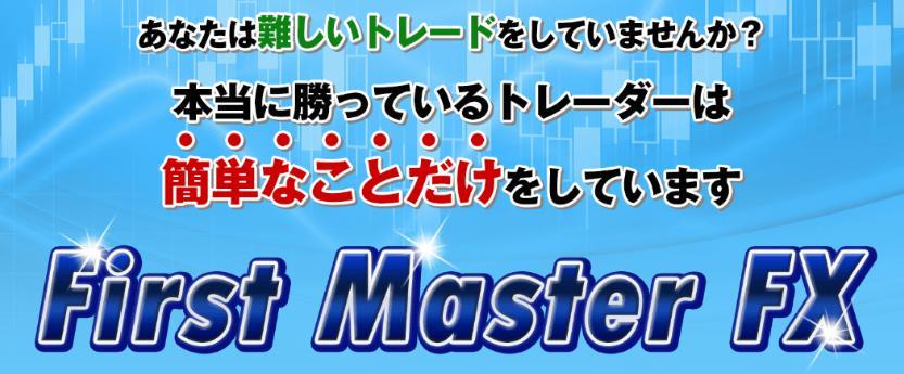 【白倉栄一】ファーストマスターFXは稼げる?評判口コミ調査!