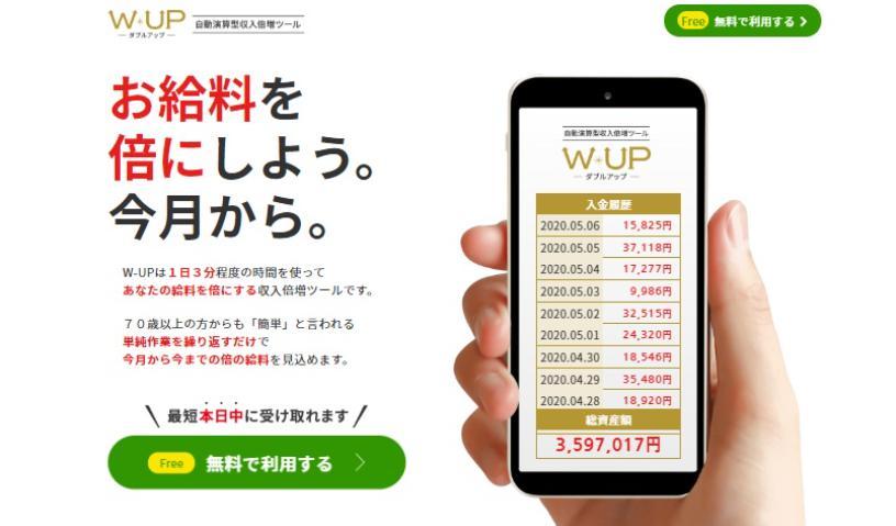 【緑川啓祐】W-UP(ダブルアップ)の評判は?稼げる副業か口コミチェック!