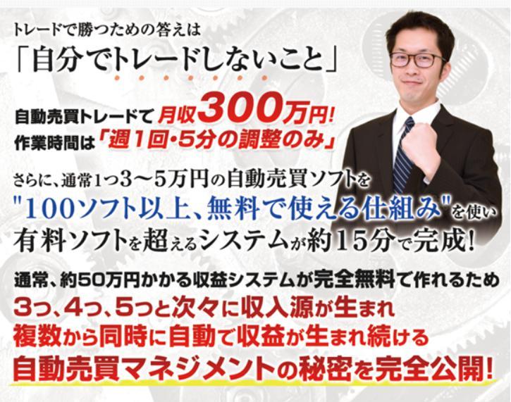 【佐々木健太】自動売買マネジメント講座の評判は?稼げる副業か調査!