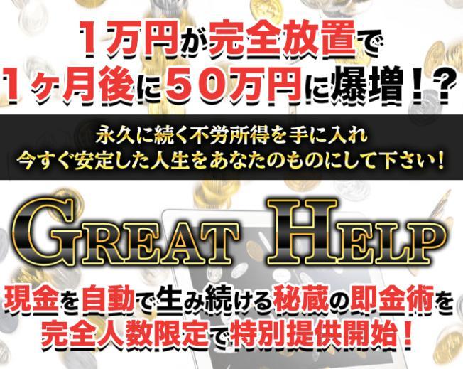 【藤原誠】GREAT HELP(グレートヘルプ)の評判は?稼げる副業か調査!