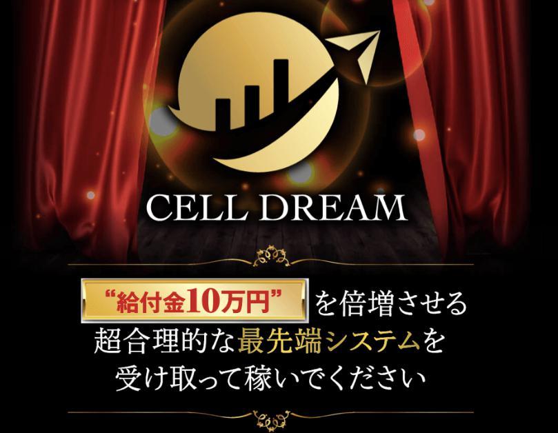 CELL DREAM(セル ドリーム/セルFX攻略研究室)の評判は?稼げる副業?