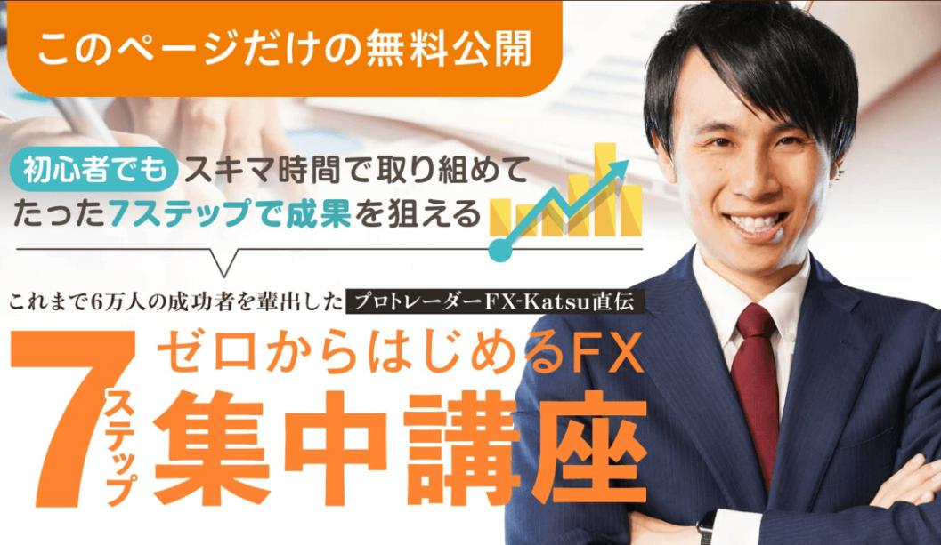 FX-Katsuの7ステップ集中講座の評判は?稼げる副業か口コミ調査