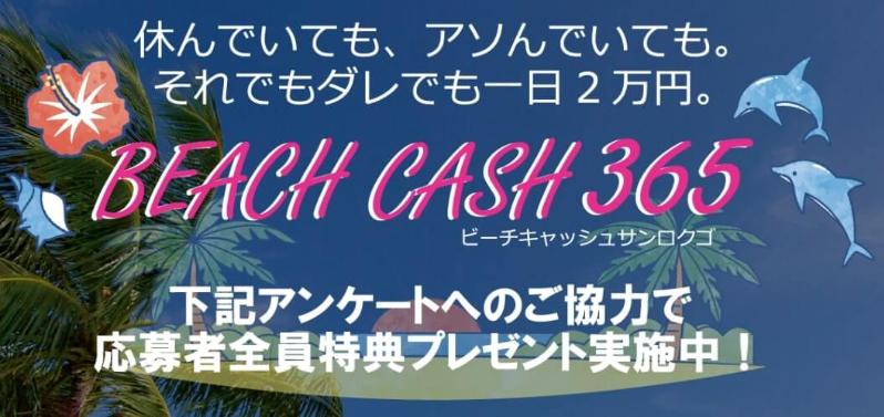 BEACH CASH 365(ビーチキャッシュ365)の評判は?稼げる副業か調査!