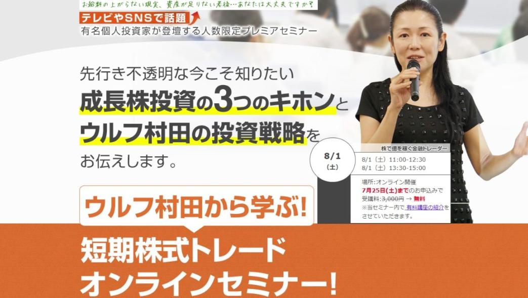 ウルフ村田 短期成長株トレード無料オンライン講座の評判は?稼げるのか口コミ調査!