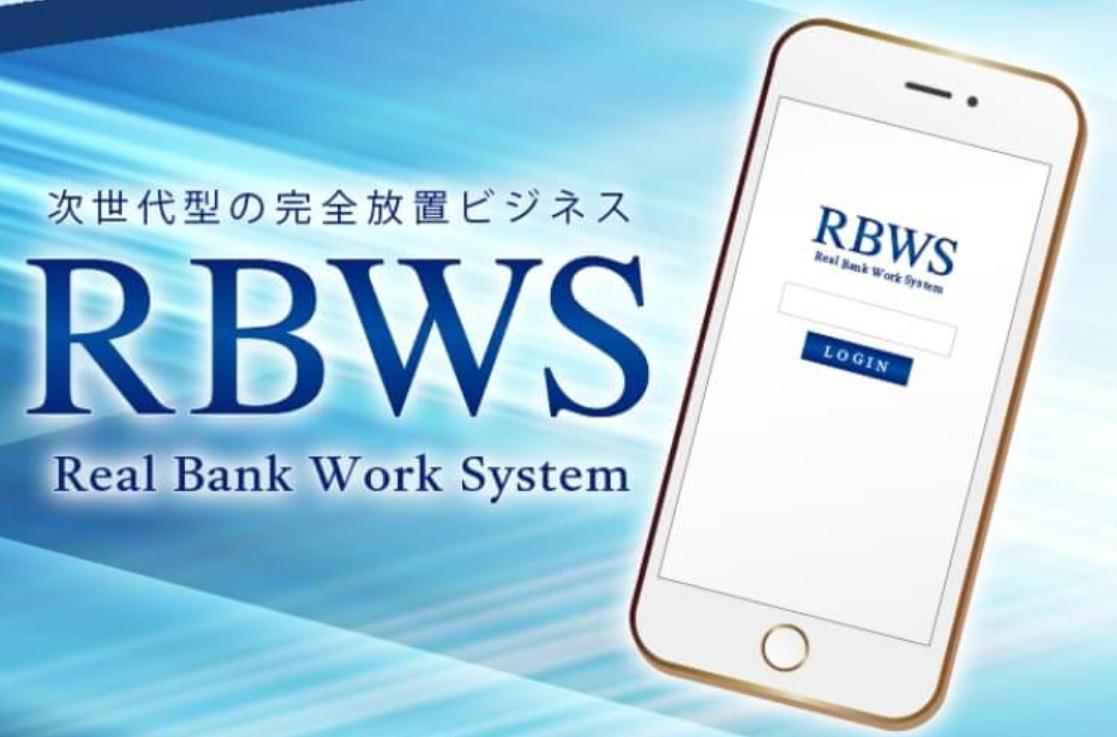 一橋守 RBWS(レビウス)の評判は?稼げる副業か口コミ調査!