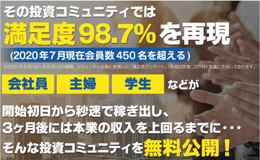 KAZU 未来資産構築投資(フューチャーインベスターズ)は稼げる?評判口コミ調査!