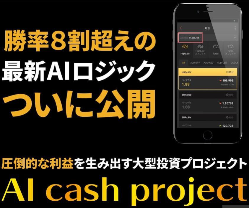 佐々木省吾 AI CASH PROJECT(AIキャッシュプロジェクト)の評判は?稼げる投資か口コミ調査!