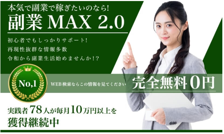 副業MAX2.0の評判は?稼げる副業案件か口コミ調査!