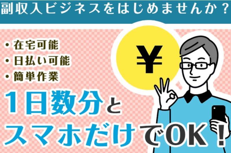 LINE副業 SIB(エスアイビー)の評判は?稼げる副業か口コミ調査!