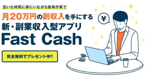 Fast Cash(ファーストキャッシュ)の評判は?稼げる副業か口コミ調査!